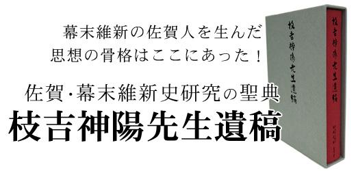 枝吉神陽先生遺稿: 出門堂